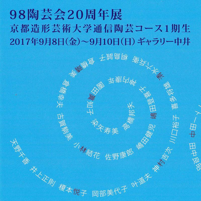 """""""98陶芸会20周年展"""" のお知らせ(終了)"""