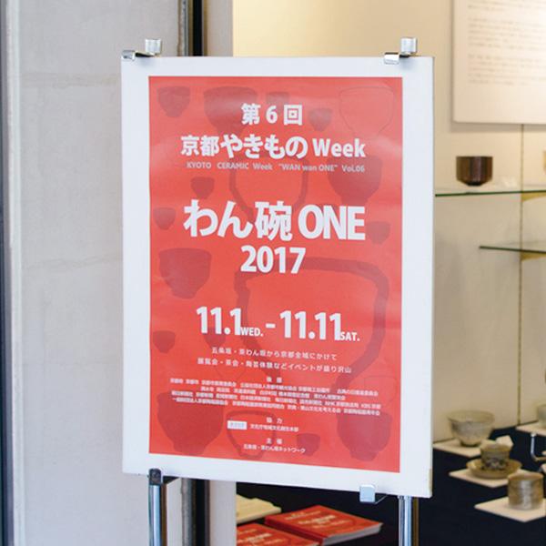 「第7回 京都やきものWeekわん・碗・ONE 2018」